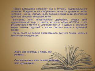 Поэзия Батюшкова погружает нас в глубины индивидуального сознания. Предмето