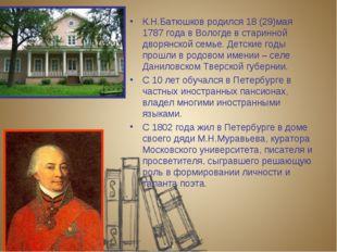 К.Н.Батюшков родился 18 (29)мая 1787 года в Вологде в старинной дворянской се