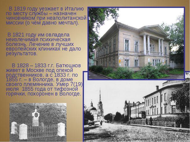 В 1819 году уезжает в Италию по месту службы – назначен чиновником при неапо...