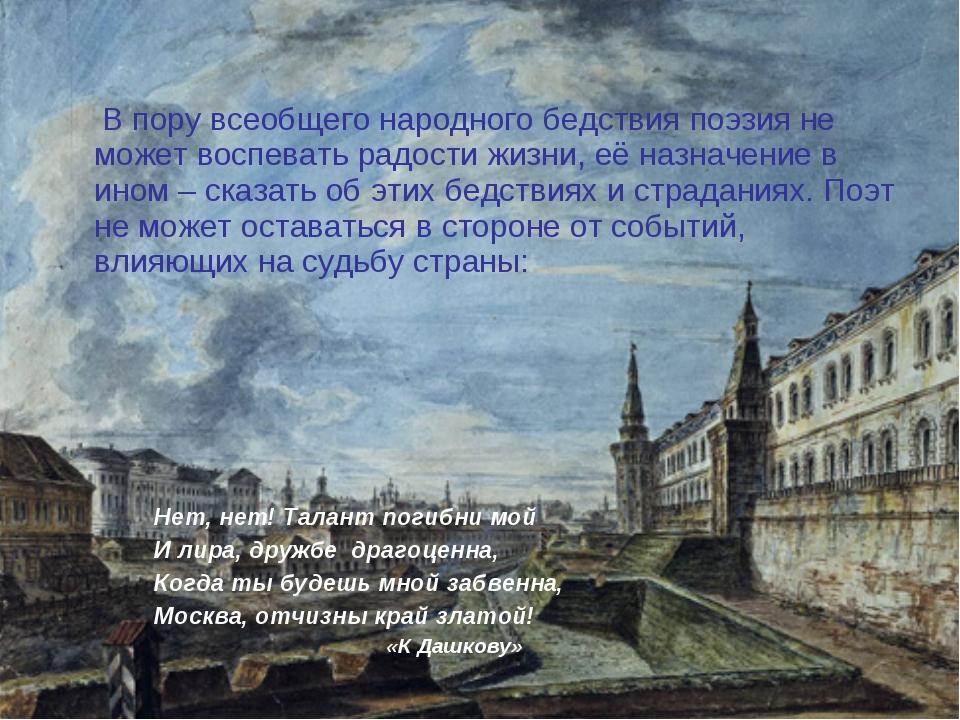 В пору всеобщего народного бедствия поэзия не может воспевать радости жизни,...