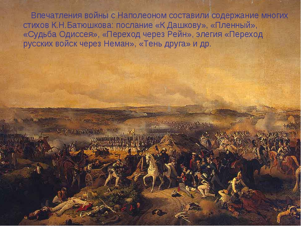 Впечатления войны с Наполеоном составили содержание многих стихов К.Н.Батюшк...