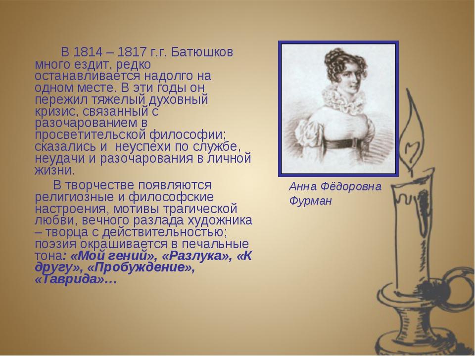 В 1814 – 1817 г.г. Батюшков много ездит, редко останавливается надолго на од...