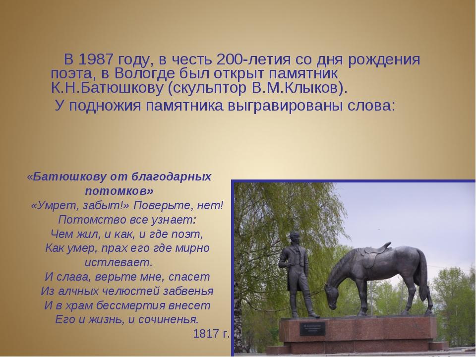 В 1987 году, в честь 200-летия со дня рождения поэта, в Вологде был открыт п...