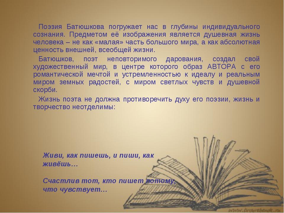 Поэзия Батюшкова погружает нас в глубины индивидуального сознания. Предмето...