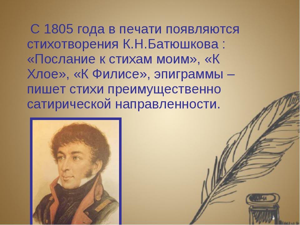 С 1805 года в печати появляются стихотворения К.Н.Батюшкова : «Послание к ст...