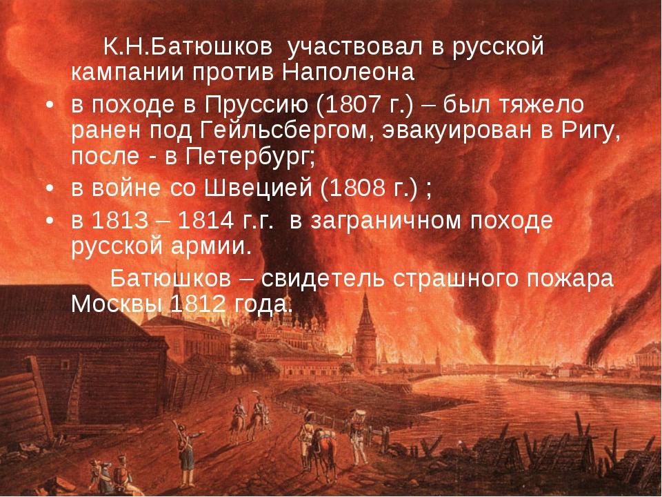 К.Н.Батюшков участвовал в русской кампании против Наполеона в походе в Прусс...