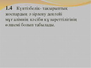 1.4 Күнтізбелік- тақырыптық жоспардың әзірлену деңгейі мұғалімнің кәсіби