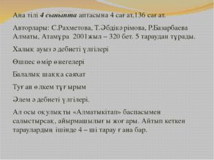 Ана тілі 4 сыныпта аптасына 4 сағат,136 сағат. Авторлары: С.Рахметова, Т.Әбді