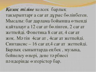 Қазақ тіліне келсек барлық тақырыптарға сағат дұрыс бөлінбеген. Мысалы: бағда