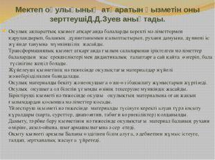 Мектеп оқулығының атқаратын қызметін оны зерттеушіД.Д.Зуев анықтады. Оқулық а