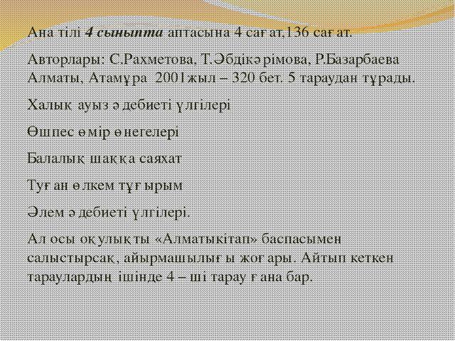 Ана тілі 4 сыныпта аптасына 4 сағат,136 сағат. Авторлары: С.Рахметова, Т.Әбді...