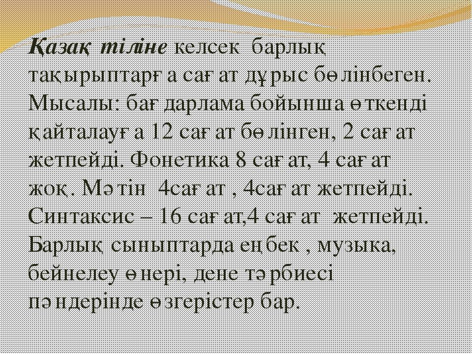 Қазақ тіліне келсек барлық тақырыптарға сағат дұрыс бөлінбеген. Мысалы: бағда...
