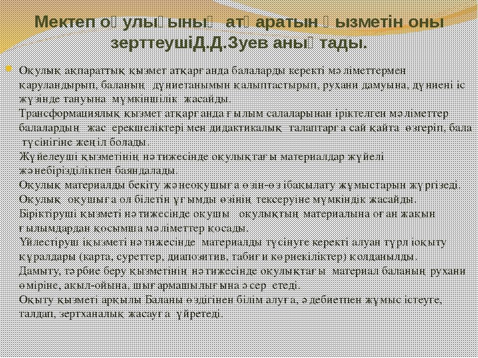 Мектеп оқулығының атқаратын қызметін оны зерттеушіД.Д.Зуев анықтады. Оқулық а...