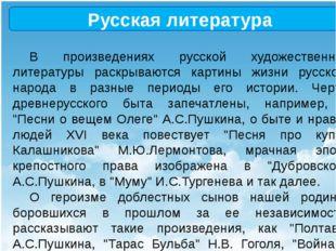 Русская литература  В произведениях русской художественной литературы раск