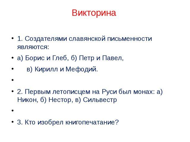 Викторина 1. Создателями славянской письменности являются: а) Борис и Глеб, б...