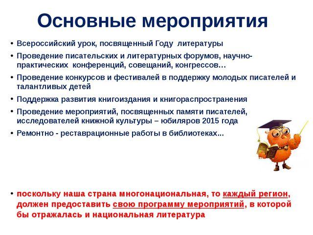 Основные мероприятия Всероссийский урок, посвященный Году литературы Проведен...