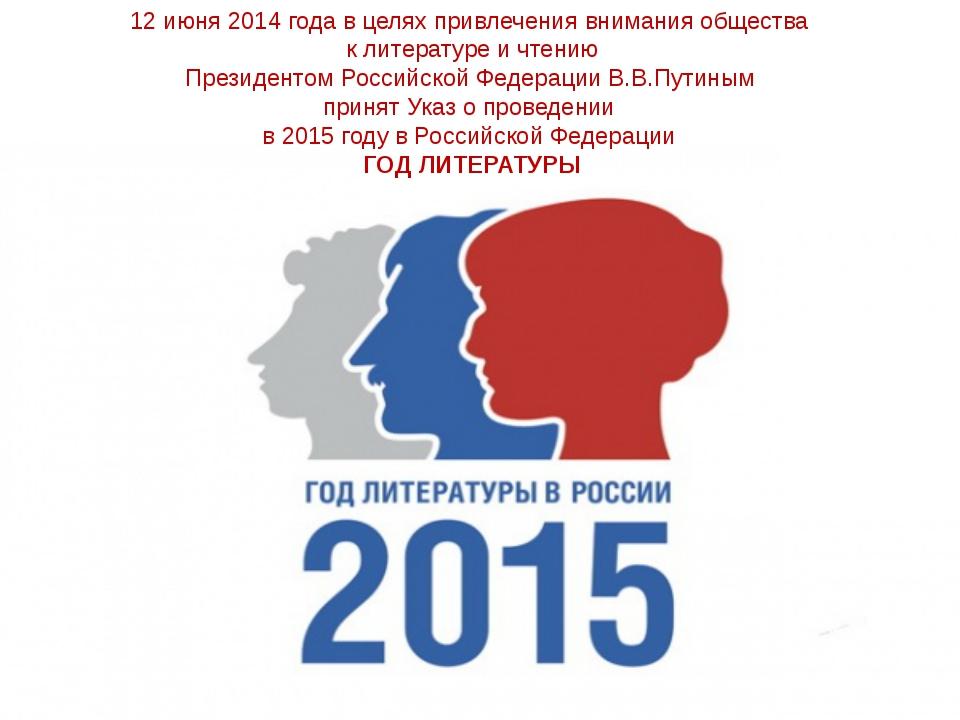 12 июня 2014 года в целях привлечения внимания общества к литературе и чтению...