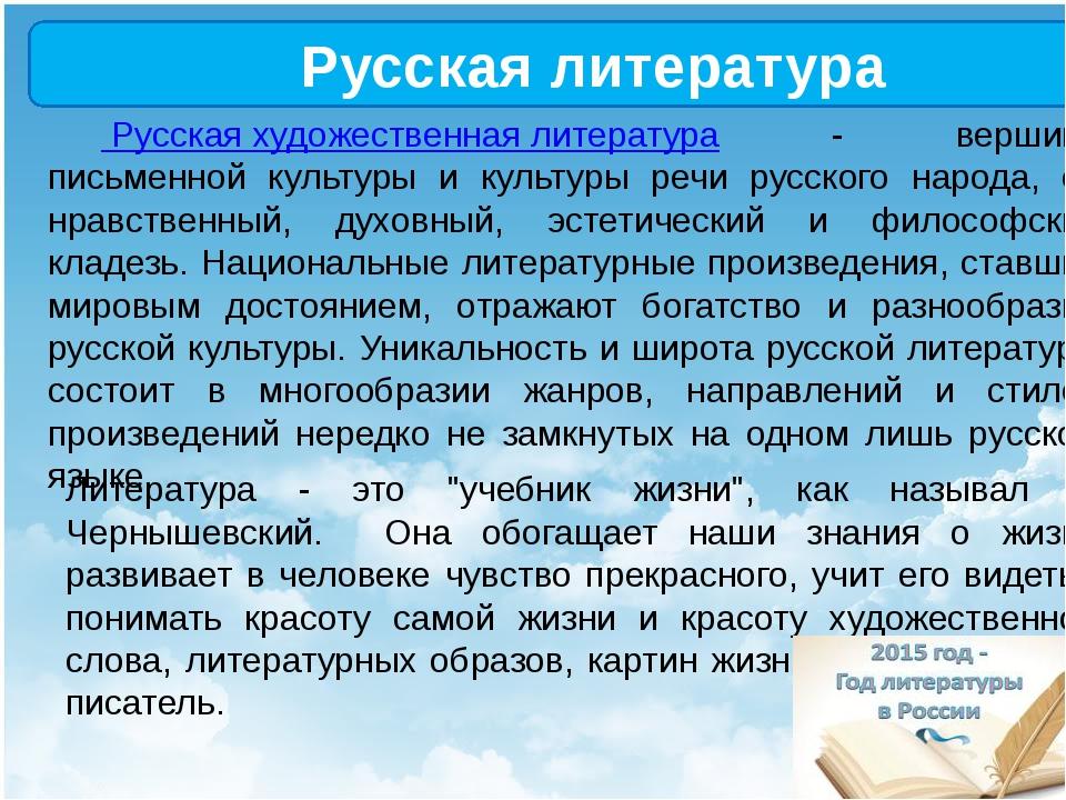 Русская художественная литература - вершина письменной культуры и культуры...