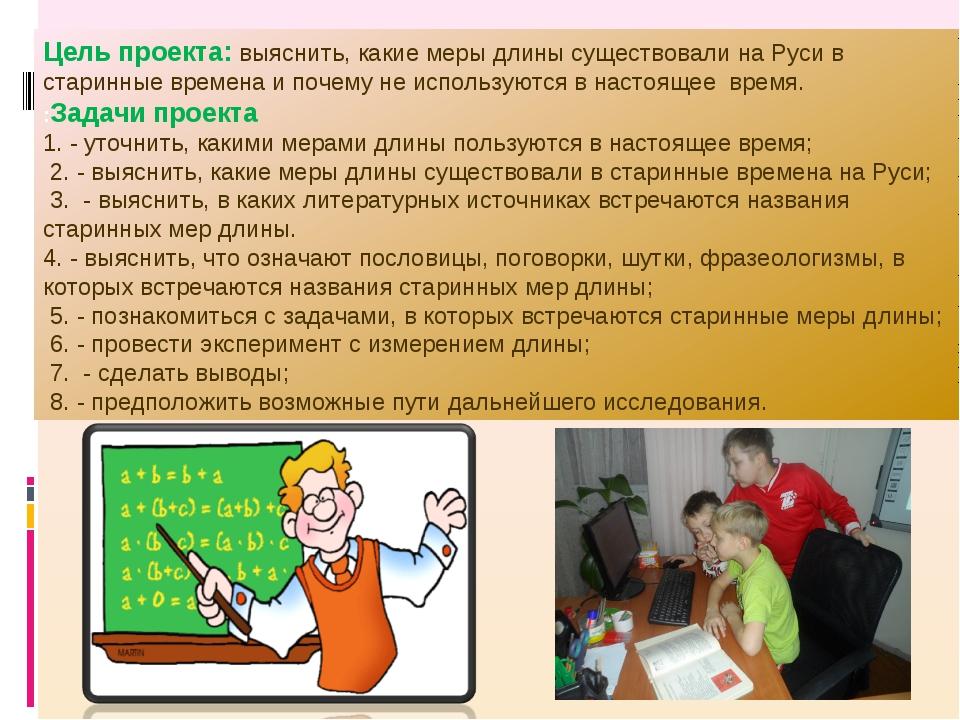 Цель проекта: выяснить, какие меры длины существовали на Руси в старинные вре...
