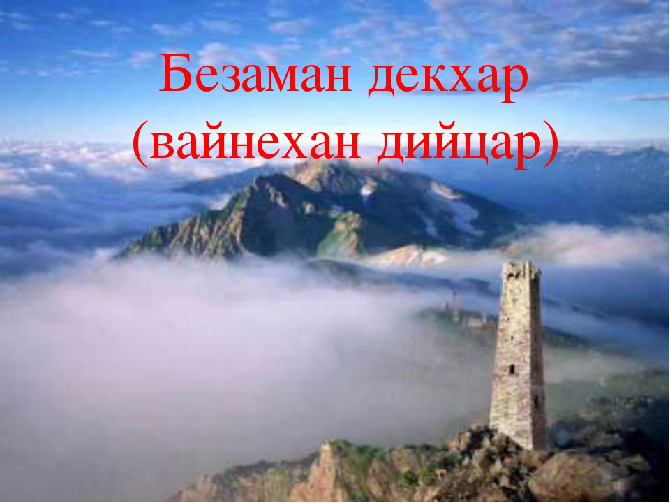 Безаман декхар (вайнехан дийцар)