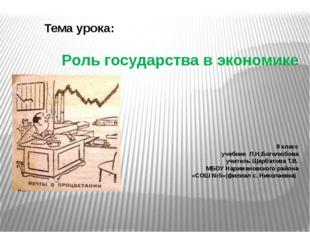 Роль государства в экономике 8 класс учебник Л.Н.Боголюбова учитель Щербатова