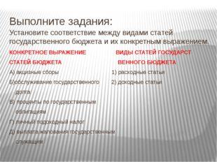 Выполните задания: Установите соответствие между видами статей государственно