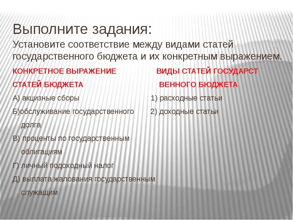 Выполните задания: Установите соответствие между видами статей государственно...