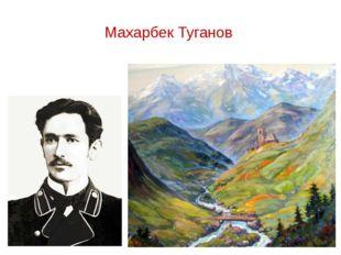 Махарбек Туганов