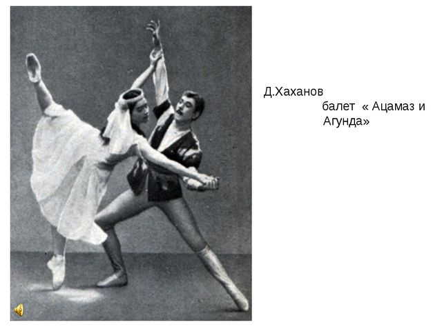Д.Хаханов балет « Ацамаз и Агунда»