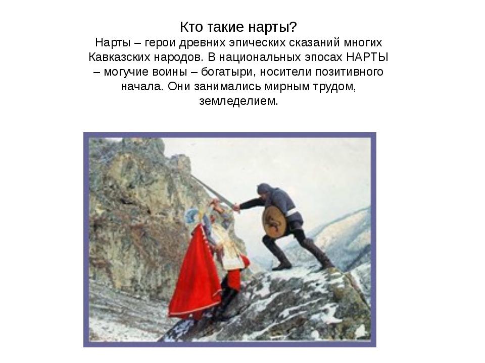 Кто такие нарты? Нарты – герои древних эпических сказаний многих Кавказских н...