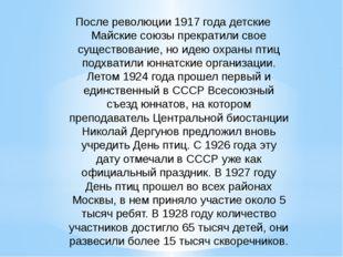 После революции 1917 года детские Майские союзы прекратили свое существование