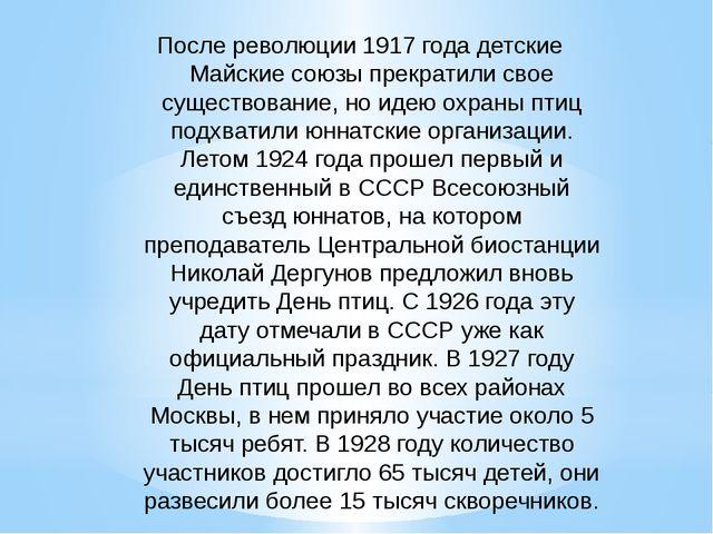 После революции 1917 года детские Майские союзы прекратили свое существование...