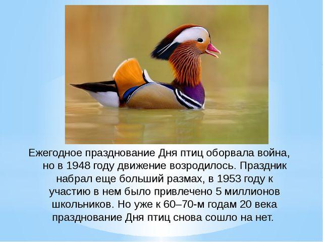 Ежегодное празднование Дня птиц оборвала война, но в 1948 году движение возро...