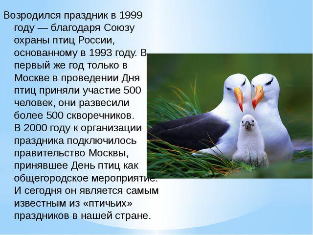 Возродился праздник в 1999 году — благодаря Союзу охраны птиц России, основан...