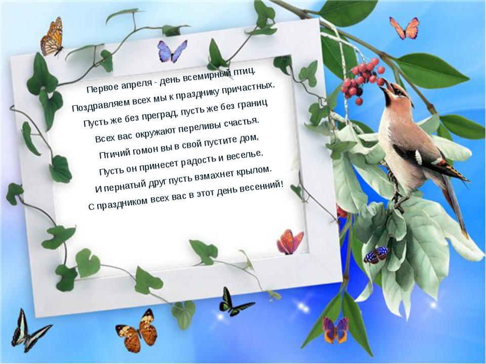 дмитрия картинки к 1 апреля день птиц конструкция обеспечивает высокую