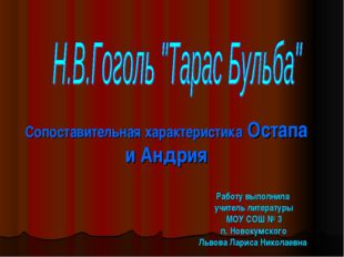 Сопоставительная характеристика Остапа и Андрия Работу выполнила учитель лите