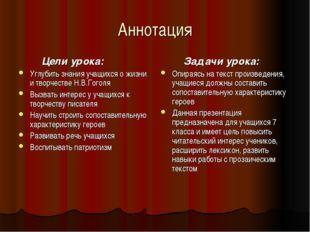 Аннотация Цели урока: Углубить знания учащихся о жизни и творчестве Н.В.Гогол