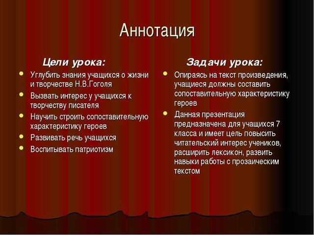 Аннотация Цели урока: Углубить знания учащихся о жизни и творчестве Н.В.Гогол...