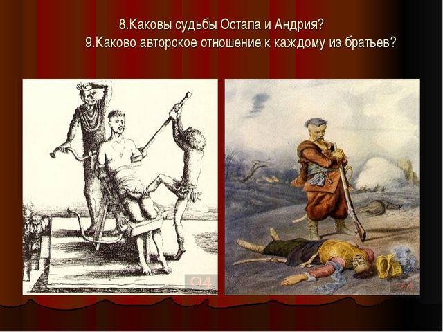 8.Каковы судьбы Остапа и Андрия? 9.Каково авторское отношение к каждому из бр...