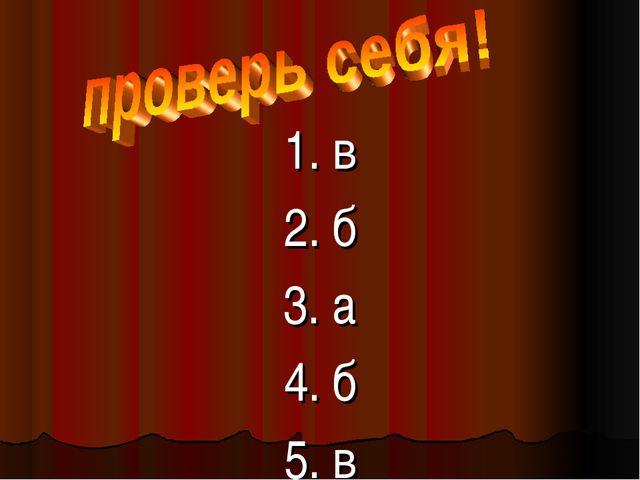 1. в 2. б 3. а 4. б 5. в