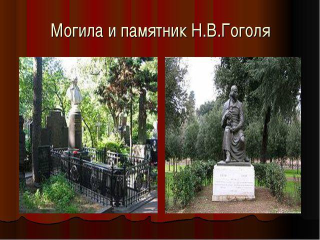 Могила и памятник Н.В.Гоголя