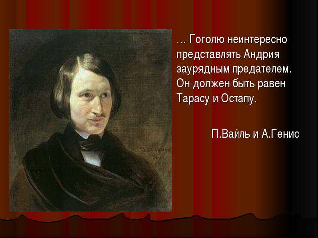 … Гоголю неинтересно представлять Андрия заурядным предателем. Он должен быть...