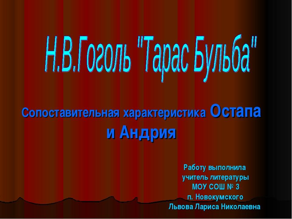 Сопоставительная характеристика Остапа и Андрия Работу выполнила учитель лите...