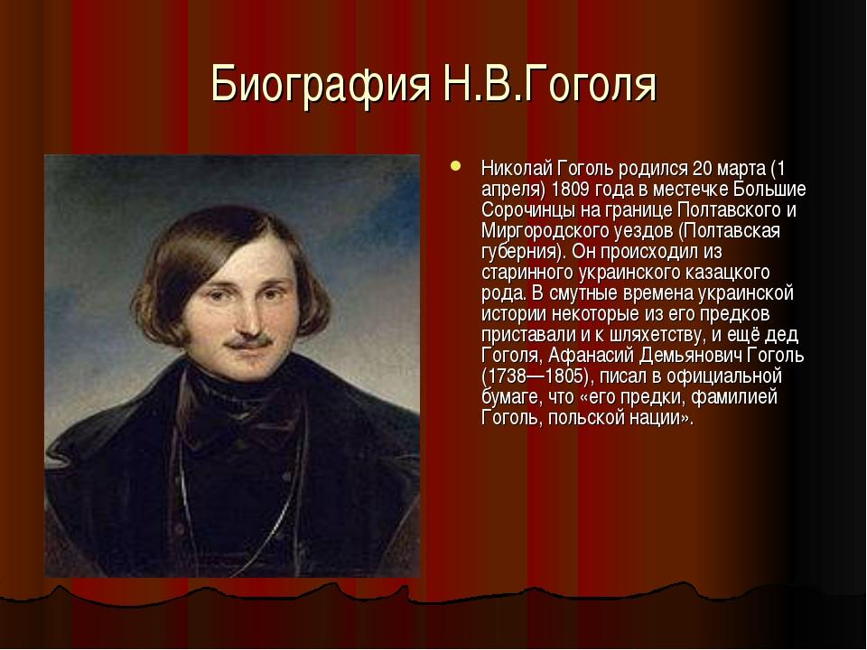 Биография Н.В.Гоголя Николай Гоголь родился 20 марта (1 апреля) 1809 года в м...