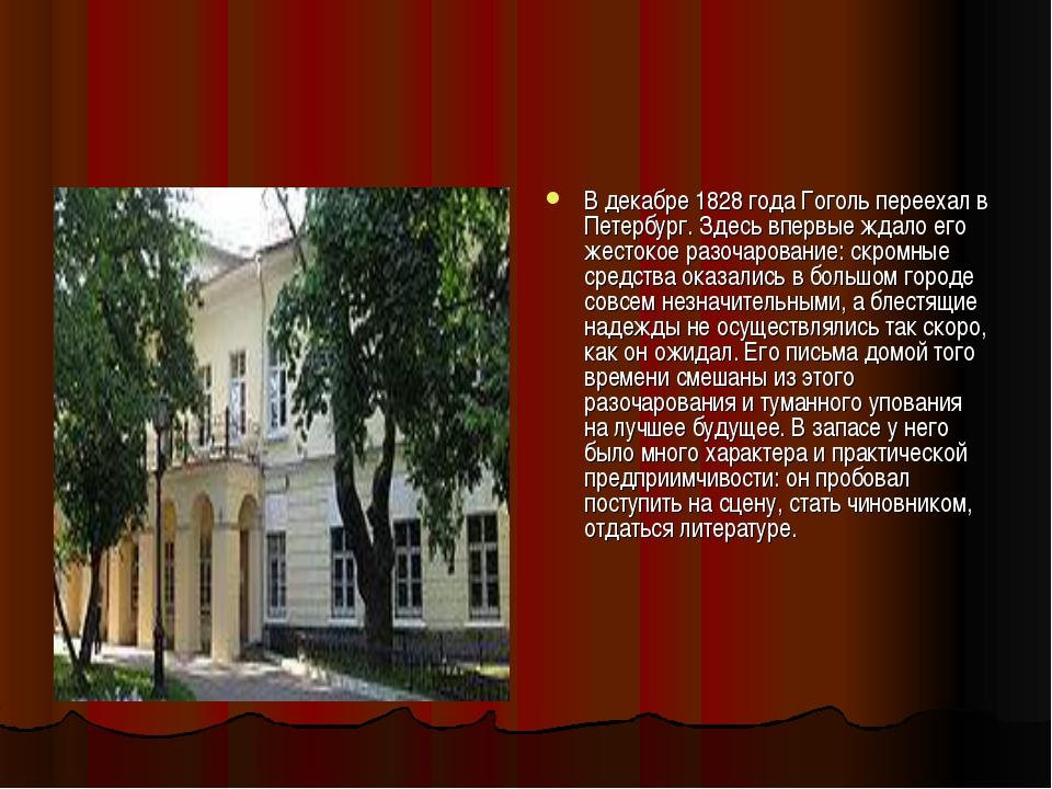 В декабре 1828 года Гоголь переехал в Петербург. Здесь впервые ждало его жест...