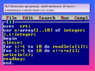 №2 Написать программу, чтоб вводилось 10 чисел с клавиатуры и вычислялась их