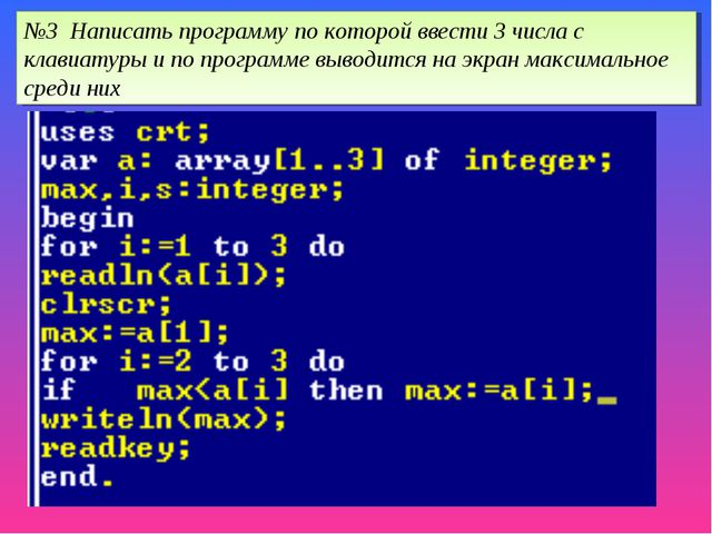 №3 Написать программу по которой ввести 3 числа с клавиатуры и по программе в...