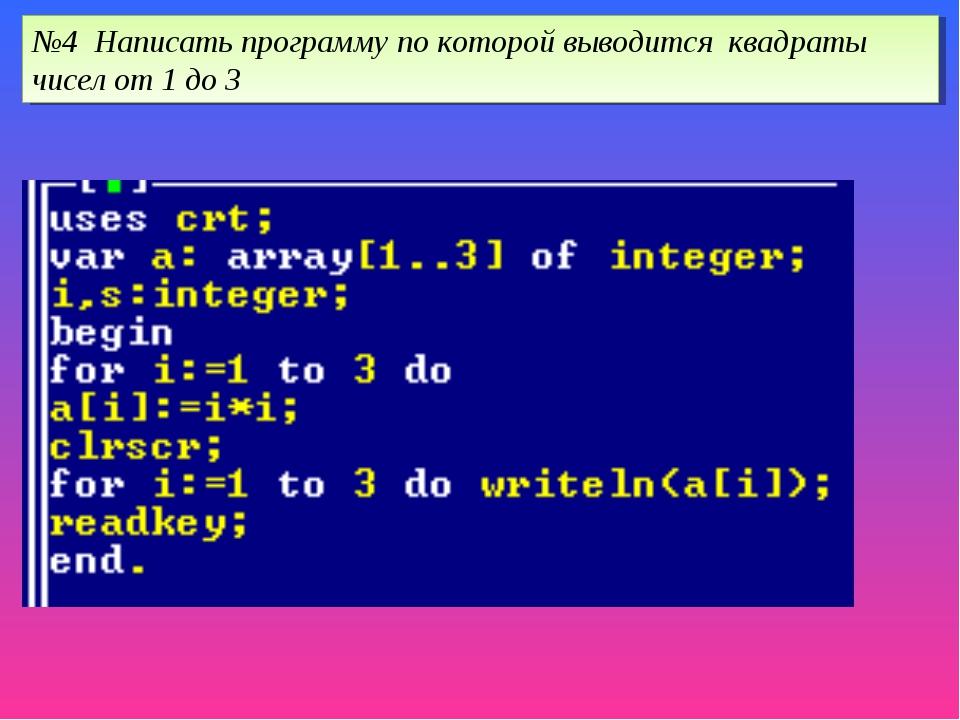 №4 Написать программу по которой выводится квадраты чисел от 1 до 3