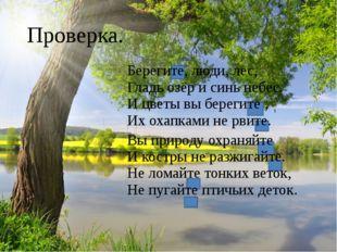 Проверка. Берегите, люди, лес, Гладь озёр и синь небес. И цветы вы берегите