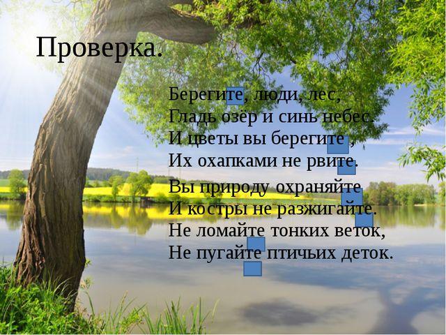 Проверка. Берегите, люди, лес, Гладь озёр и синь небес. И цветы вы берегите...